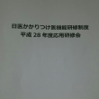 研修会に出席してきました。