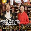 テレビ Vol.221 『NHKスペシャル 「シリーズ 大江戸」』