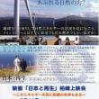 3月11日、映画「日本と再生」柏崎上映会