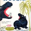 9月6日(水)のこひつじ文庫(お楽しみ会)