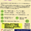 災害ボランティアコーディネーター養成講座のお知らせ