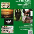 第66回群馬県写真展覧会