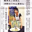 いわて県北三大麺を取材して頂いた記事が載った5社の新聞が手元に揃いました。