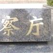 【みんな生きている】金剛保険編[書類送検]/HBC