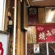 名古屋市中区大須  鈴木商店