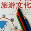 中国全人代でも話題に~たかが各地観光受入れ されど英才教育で旅行発展を