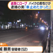 道路にロープ張られ男性(29)けが、殺人未遂容疑で無職の男(52)逮捕