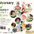 2017年5月28日Live! Do You Kyoto?京都円山公園音楽堂