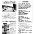 支部ニュース12月号発行