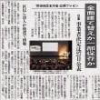 世田谷区本庁舎整備、9月27日に最終選考が発表されます!