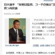 日大・アメフト部事件 宮川泰介選手(20)未成年者を顔出し会見は違法 では