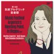 ◇クラシック音楽◇新譜DVD情報