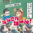 『お笑い芸人 なんでやねーん!』(安田夏菜作・)講談社