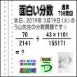 [う山雄一先生の分数]【分数708問目】算数・数学天才問題[2019年3月19日]Fraction