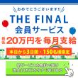 『THE FINAL』からマスターシステム ゼロが解禁!