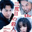 映画「三度目の殺人」 日本語字幕上映のご案内〔再掲〕