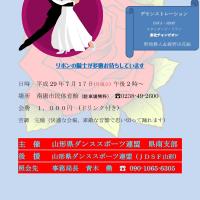 県南支部party