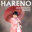 『七五三撮影 六切台紙1枚¥5000』 札幌格安写真館 フォトスタジオ・ハレノヒ