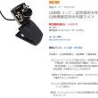 コンビニ交付証明書を確認する赤外線カメラ(USBタイプ)
