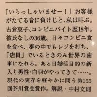 読書_コンビニ人間