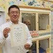 犬猫の殺処分ゼロへ 奈良市で2店舗を優良店認定