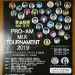 プロアマミックストーナメント