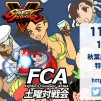 2017.11.18 SFV FCA土曜対戦会について
