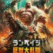 【映画】ランペイジ 巨獣大乱闘…白ゴリも結構人殺しているのが気になるが、それは雑なバカ映画へのツッコミとしては適切でない