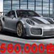 【メーカーの威信をかけたスポーツカー製作!世界に追いつき、追い越すまで時間のもんだいかもよ!たぶん(笑)】ポルシェ 911 GT2 RS、ニュルブルクリンクの量産車最速タイムを更新