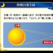 8月22日獅子座の新月