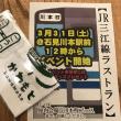 島根ふるさとフェア2018