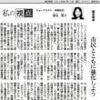 8月13日朝日新聞「私の視点」に「調査報道~市民とともに強化しよう」を寄稿