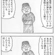 マンガ・四コマ・『脅迫くん』『懐柔くん』