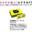 書籍『妊活女子の「冷えとり」ガイド』にハイ・ゲンキ スピルリナが紹介されました!(#^^#)~ブログNo464