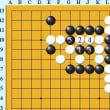 囲碁死活42 古典