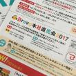 『Bravo本社直売会2017』 開催!