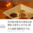 ☆ 薬膳茶作りワークショップ ☆