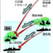 <更新>日本版トマホーク、政府が開発の方向で検討 / 日本の地上攻撃可能なミサイル開発に韓国メディアは批判的反応