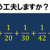 【どう工夫しますか?】工夫して解きたい分数計算!