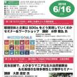 【6/16 札幌】きたネットカフェ2本立て!ーSDGsセミナー&昆虫目線の北大観察会と分類学セミナー