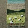 丘の上の羊織りあがりました。