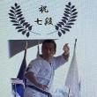 新極真会三好道場・三好一男師範の七段を祝う会記念品