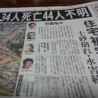 今朝の新聞を見て驚いた!!広島の大雨被害に・・・