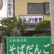 土崎の路面電車跡を歩く
