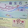 バスで行く「奥の細道」(その3) (殺生石:栃木県)