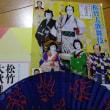 松竹大歌舞伎に行ってきました