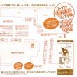 2017 日曜日は『みずほふれあいフェスタ2017』ですよ!