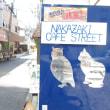 ♪♪ 大阪中崎カフェ・ストリート。。。