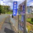 奈良県生駒郡三郷町立野南1丁目の風景