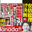 小室哲哉氏の不倫報道で一転して批判される「文春砲」が第二の極左反日反米である朝日新聞の二の舞!?